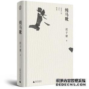 驰骋与回望,迟子建携三十年小说自选集《炖马靴》单职业合击传奇